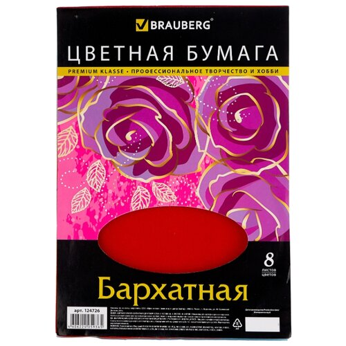 Фото - Цветная бумага бархатная BRAUBERG, A4, 8 л., 8 цв. переплетная машина для пластиковой пружины brauberg b8 пробивает 8 л сшивает до 125 л 530958