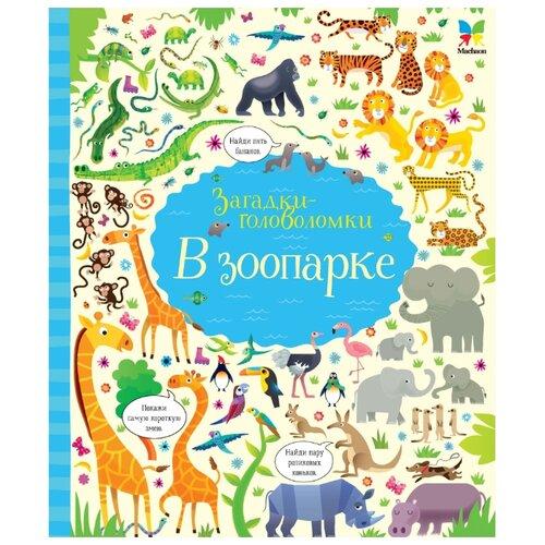 робсон к загадки головоломки такие разные животные Робсон К. Загадки-головоломки. В зоопарке