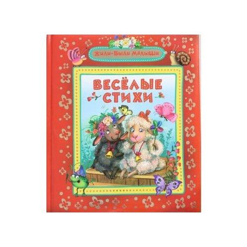 Купить Жили-были малыши. Веселые стихи, РОСМЭН, Детская художественная литература