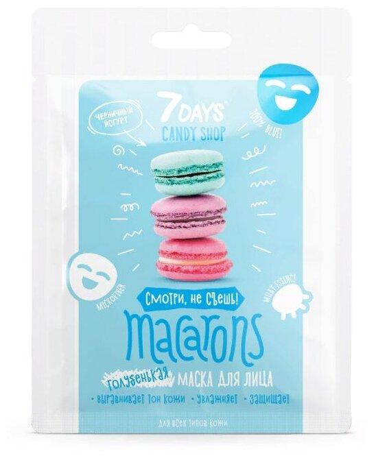 7 DAYS маска Candy Shop Macarons с черничным йогуртом