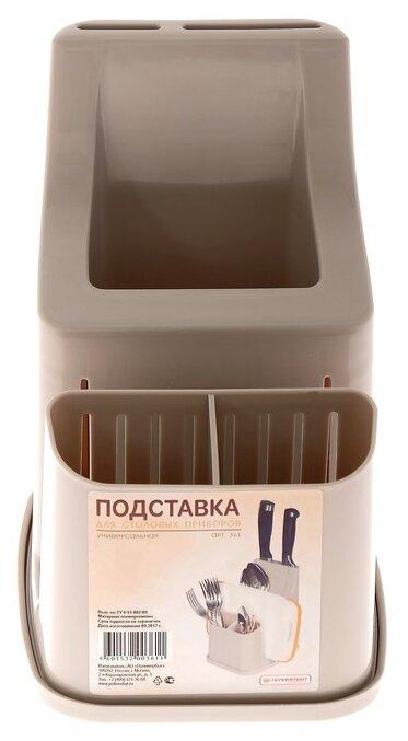 Подставка для столовых приборов ПОЛИМЕРБЫТ 361 17х13,4х20см