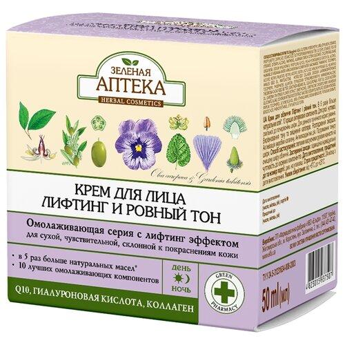 Зелёная Аптека Крем для лица Лифтинг и ровный тон, 50 мл a v e аптека официальный