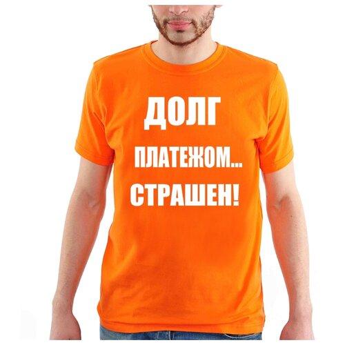 Футболка Долг платежом страшен. Цвет: оранжевый. Размер: S