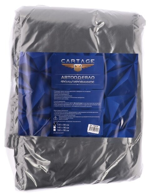 Утеплитель двигателя Cartage Автоодеяло фольгированное 3946160 1300x800 мм
