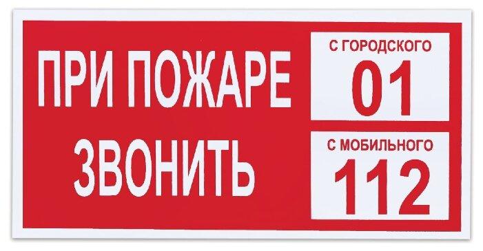 Наклейка Фолиант При пожаре звонить 01 В 47