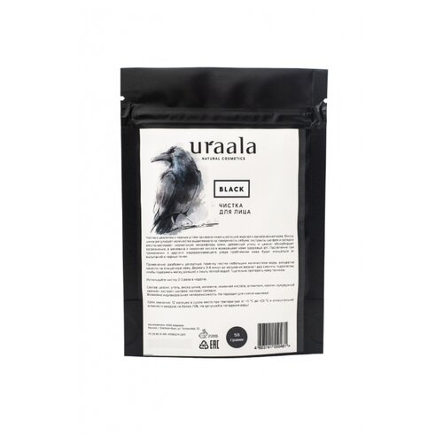 Ura'ala Чистка для лица с углем Black, 50 г