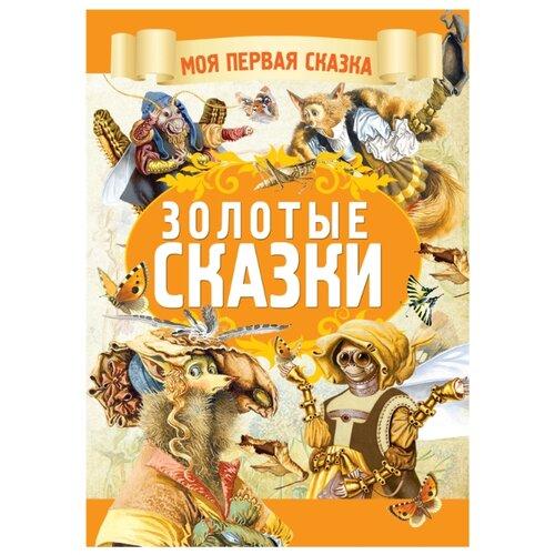 Купить Емельянов-Шилович А. Моя первая сказка. Золотые сказки , АСТ, Харвест, Детская художественная литература