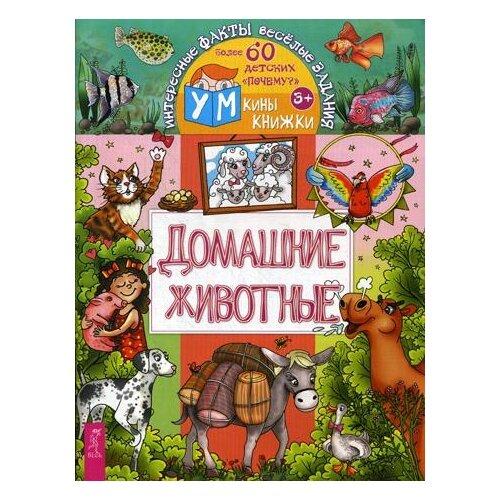 Купить Авт.сост. Евдокимова К. Домашние животные , Весь, Познавательная литература