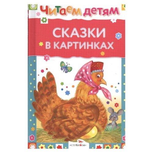 Купить Читаем детям. Сказки в картинках, Стрекоза, Детская художественная литература
