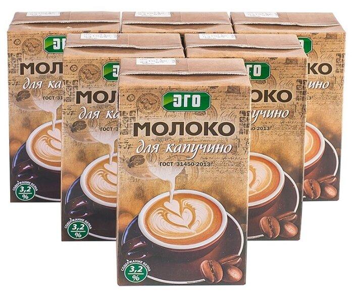 Купить Молоко ЭГО ультрапастеризованное для капучино 3.2%, 6 шт. по 0.974 л по низкой цене с доставкой из Яндекс.Маркета