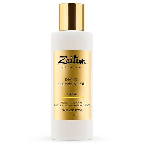 Zeitun очищающее масло для снятия макияжа для сухой кожи Giza с дамасской розой, 150 мл кодали масло для снятия макияжа