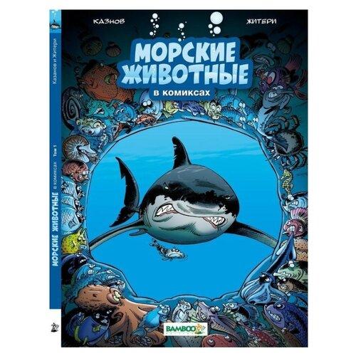 Купить Казнов К. Морские животные в комиксах. Том 1 , Пешком в историю, Детская художественная литература