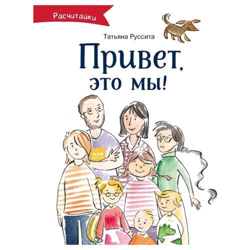 Купить Руссита Т. Расчитайки. Привет, это мы! , Манн, Иванов и Фербер, Детская художественная литература