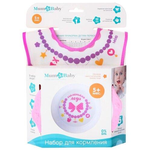 Комплект посуды Mum&Baby Маленькая Леди розовый