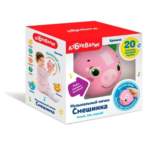 Купить Развивающая игрушка Азбукварик Музыкальный мячик Смешинка Хрюшка розовый, Развивающие игрушки