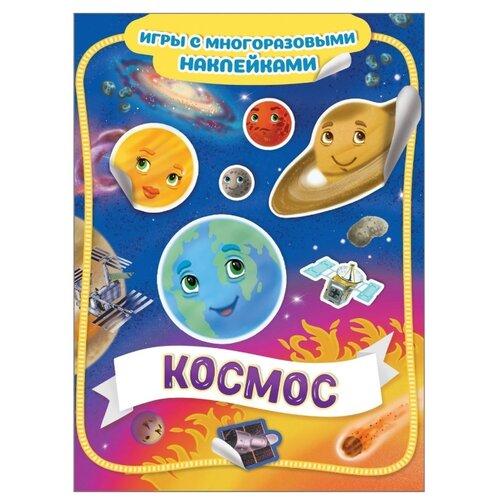 Фото - Книжка с наклейками Космос. Игры с многоразовыми наклейками росмэн книжка с многоразовыми наклейками на ферме