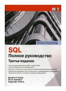 """Грофф Д., Вайнберг П., Оппель Э. """"SQL Полное руководство Третье издание"""""""