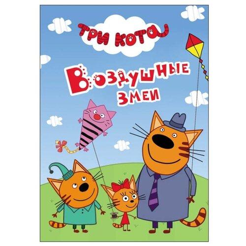 Купить Три кота. Воздушные змеи, Prof-Press, Книги для малышей