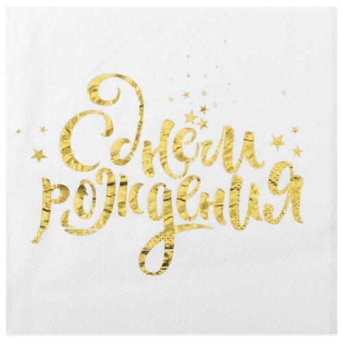 Купить Салфетки «С днём рождения», 20 шт., 25х25см, золотое тиснение, белый фон, Страна Карнавалия