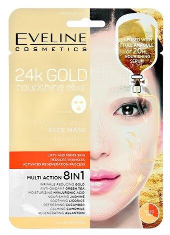 Eveline Cosmetics Маска питательный золотой эликсир 24k Gold Nourishing Elixir