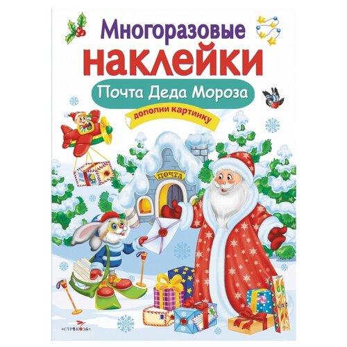 Купить Книжка с наклейками Многоразовые наклейки. Дополни картинку. Почта Деда Мороза, Стрекоза, Книжки с наклейками