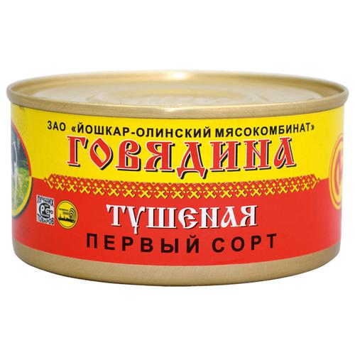 Йошкар-Олинский мясокомбинат Говядина тушеная ГОСТ первый сорт 325 г