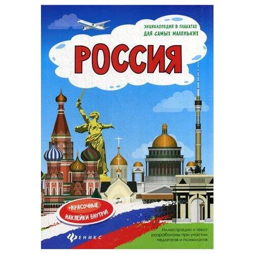Купить Авт.сост. Мойсик Н. Россия , Феникс, Учебные пособия