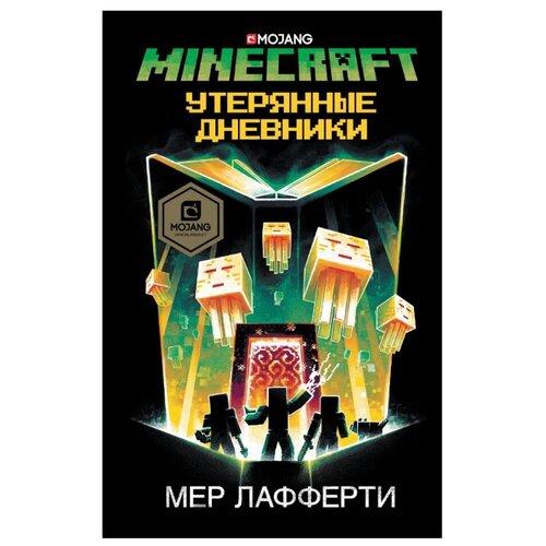 Купить Лафферти М. Minecraft: Утерянные дневники , Астрель СПб, Детская художественная литература