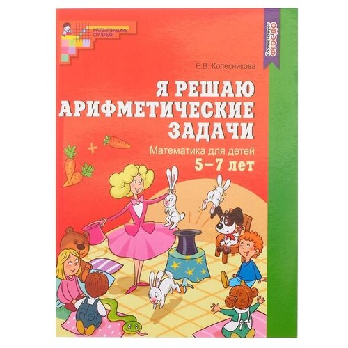Купить Колесникова Е.В. Я решаю арифметические задачи. Для детей 5-7 лет , Творческий Центр СФЕРА, Учебные пособия