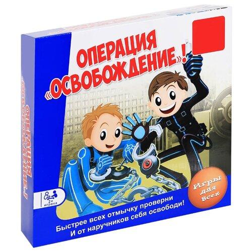 Купить Настольная игра S+S Toys Операция Освобождение, Настольные игры