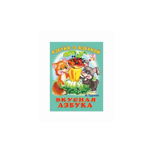 Купить Гурина И. Вкусная азбука , Фламинго, Учебные пособия