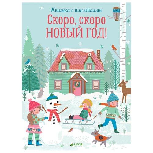 Купить Книжка с наклейками Скоро, скоро Новый год! , CLEVER, Книжки с наклейками