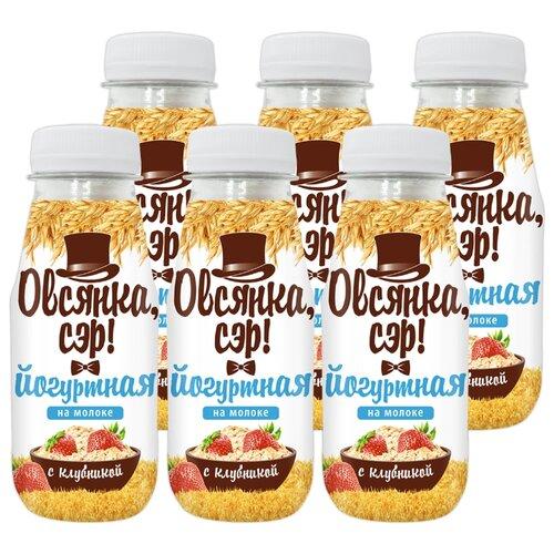 полезное утро продукт овсяный ферментированный клубника 120 г Молочный напиток Овсянка, сэр! йогуртно-овсяный с клубникой 0.15%, 250 г, 6 шт.