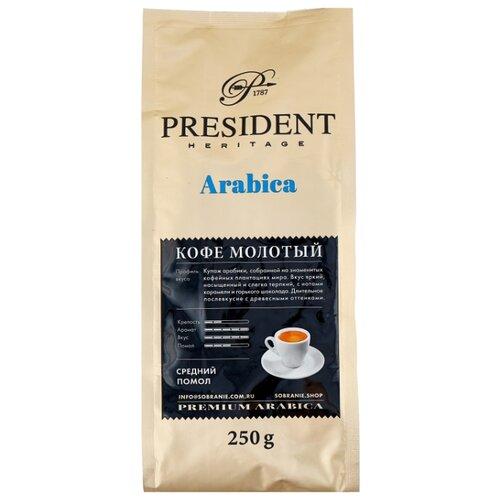 Кофе молотый President Heritage ARABICA, 250 г president крем сливочный взбитый 20% ультрапастеризованный 250 г