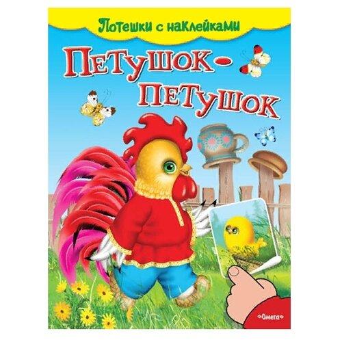 Потешки с наклейками Петушок-петушок смилевска л п любимые потешки петушок петушок брошюра с вырубкой в виде персонажа а4