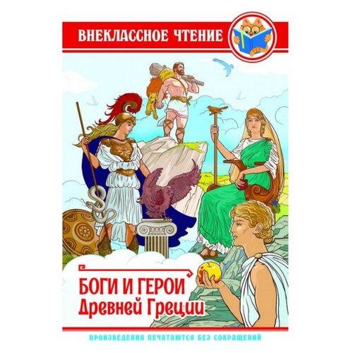 Внеклассное чтение. Боги и герои Древней Греции смирнов н ред боги и герои древней европы кельты норманны германцы финны