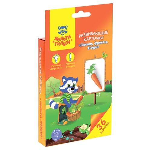 Набор карточек Мульти-Пульти Овощи, фрукты, ягоды РК_28356 12.6x8.7 см 36 шт.