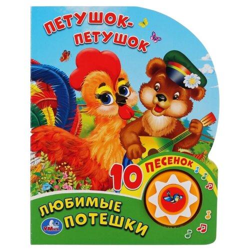 Купить 1 кнопка 10 песенок. Петушок-петушок. Любимые потешки, Умка, Книги для малышей