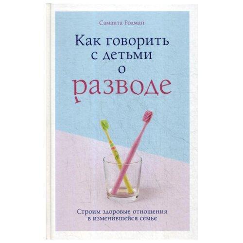 Купить Родман С. Как говорить с детьми о разводе , ЭКСМО, Книги для родителей