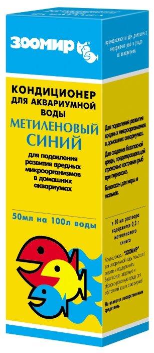 Зоомир Метиленовый синий лекарство для рыб