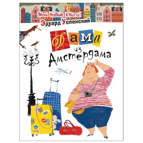 Купить Успенский Э. Дама из Амстердама , РОСМЭН, Детская художественная литература