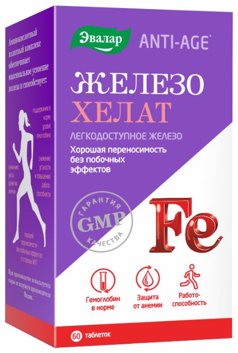 Железо хелат таб. п/о №60 — купить по выгодной цене на Яндекс.Маркете