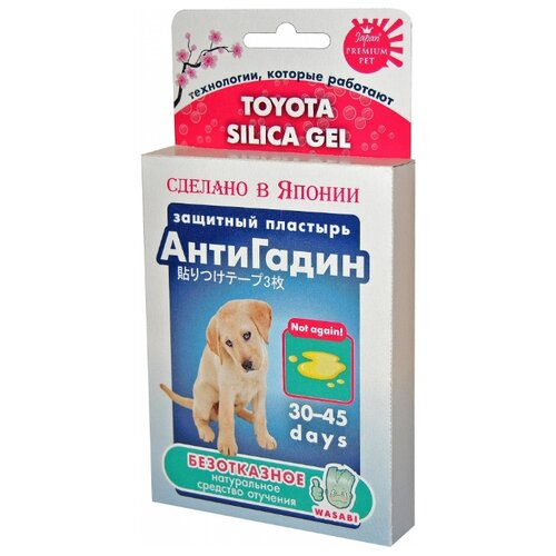 Защитный пластырь Japan Premium Pet Toyota silica gel АнтиГадин для собак, 3 шт