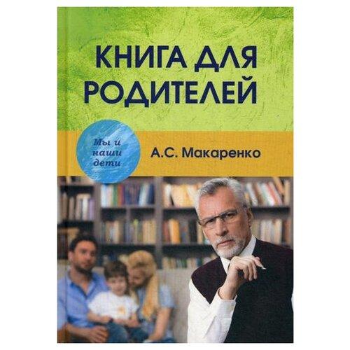 Купить Макаренко А.С. Книга для родителей , Академический проект, Книги для родителей