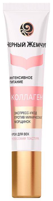 Купить Черный жемчуг Крем для век Интенсивное питание Коллаген 17 мл по низкой цене с доставкой из Яндекс.Маркета