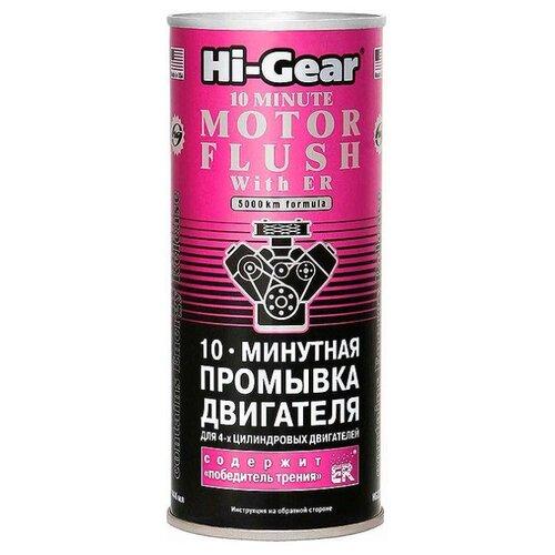 Hi-Gear HG2214 10-минутная промывка двигателя с ER 0.444 л промывка hi gear hg2219