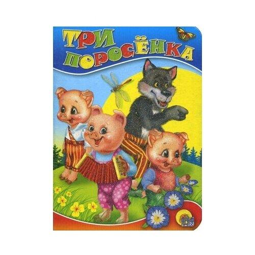 Купить Три поросенка, Prof-Press, Книги для малышей