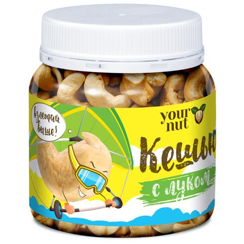 Фото - Кешью Your nut обжаренный соленый с луком пластиковая банка 140 г кешью nuts for life обжаренный