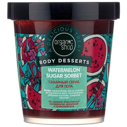 Organic Shop Скраб для тела Body desserts Watermelon sugar sorbet, 450 мл цена 2017