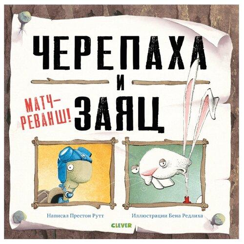 Купить Рутт П. Черепаха и Заяц. Матч-реванш! , CLEVER, Детская художественная литература